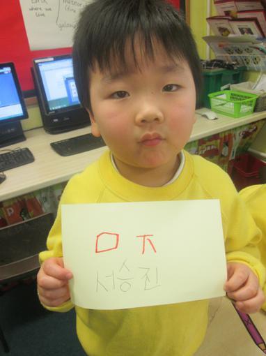 """I can write my name in Korean!"""