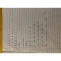 Harry's beautiful handwriting practice.