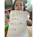 Someone is very proud of his Chinese Writing!