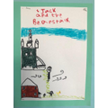 A new front cover for Jack and the Beanstalk