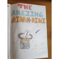 Well done - the Amazing AIDAN-DINI