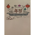 Beautiful Chinese New Year poster by Isaac!