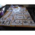 The finished kanji!