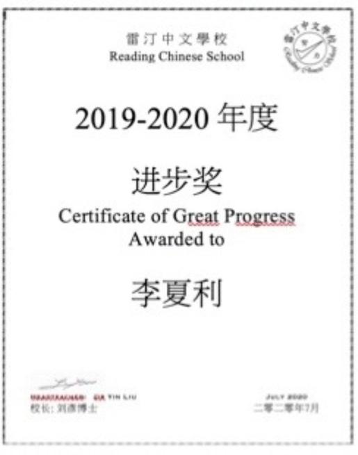 Certificate of great progress in Chinese school awarded to Alex!